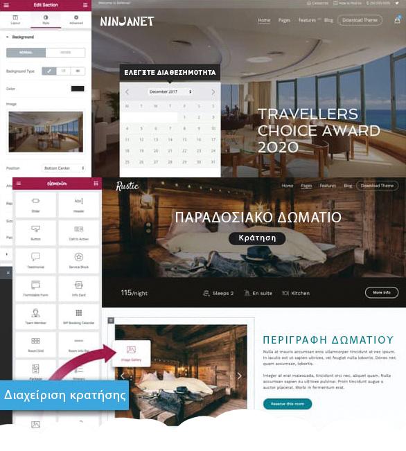 airbnb-booking-κρατησεις-δωματιων-διαμερισματων