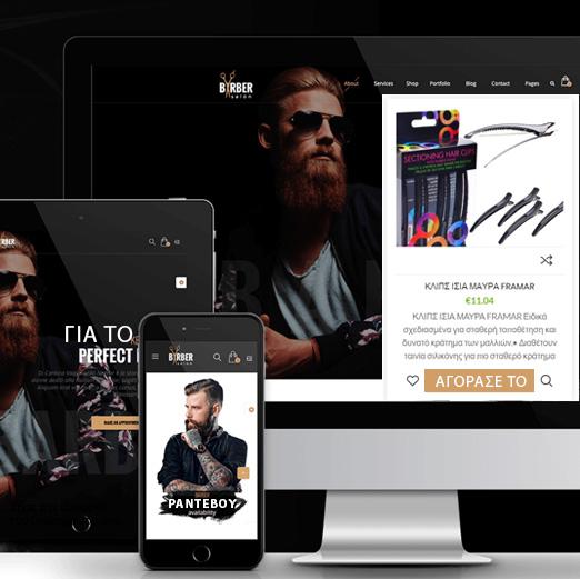 ραντεβου-barber-website-κομμωτηριο